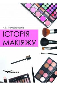 Історія макіяжу: навч. посіб. Кол.вставки