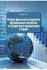 Похідні фінансові інструменти: функціональні механізми та суперечності використання в Україні : монографія