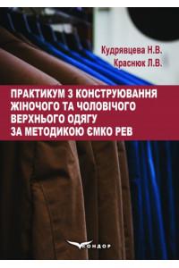 Практикум з конструювання жіночого та чоловічого верхнього одягу за методикою ЄМКО РЕВ : навч. Посібник. Зб.формат