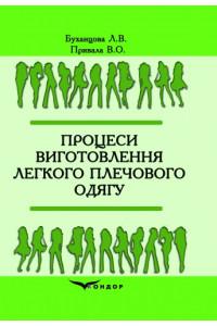 Процеси виготовлення легкого плечового одягу: навчальний посібник