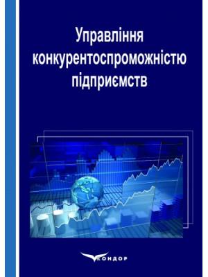 Управління конкурентоспроможністю підприємств: підручник. Збільшений формат