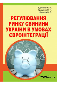 Регулювання ринку свинини України в умовах євроінтеграції: монографія