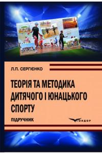 Теорія та методика дитячого і юнацького спорту : підручник