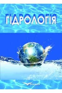 Гідрологія : навч. посіб. для студ. спеціальностей: 014 Середня освіта (географія), 106 Географія