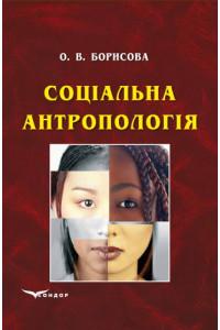 Соціальна антропологія : підручник