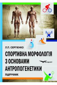 Спортивна морфологія з основами антропогенетики : підручник.