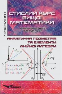 Стислий курс вищої математики: Т. 1: Аналітична геометрія та елементилінійної алгебри : навч. посіб.