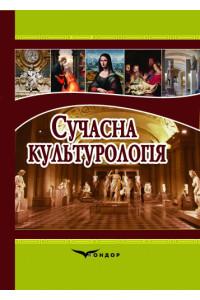 Сучасна культурологія: навч. пос.