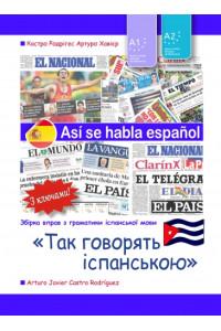 Так говорять іспанською (рівні А1 і А2 у рамках загальноєвропейської системи володіння іноземною мовою) : навч.пос.