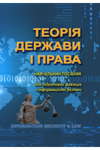 Теорія держави і права: навч. посіб. для підгот. фахівців з інформаційної безпеки