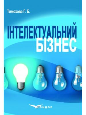 Інтелектуальний бізнес : навч. посіб. для студентів ВНЗ