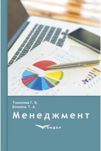 Менеджмент : навч. посіб. для студентів ВНЗ.