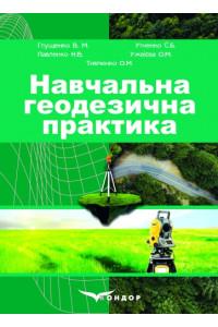 Навчальна геодезична практика: навч. посібник