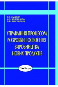 Управління процесом розробки і освоєння виробництва нових продуктів: Навчальний посібник