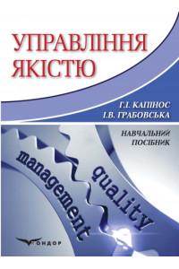 Управління якістю: навчальний посібник