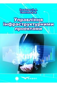 Управління інфраструктурними проектами: навчальний посібник.