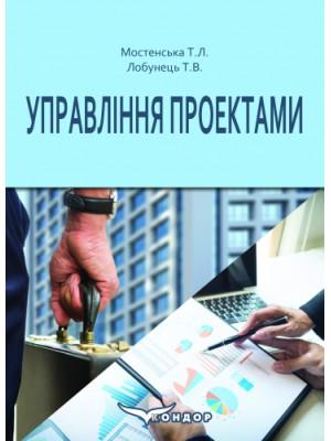 Управління проектами: навч. посіб.
