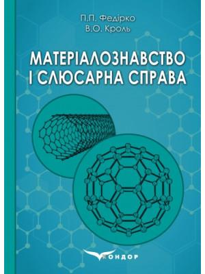 Матеріалознавство і слюсарна справа: Навч. посібник