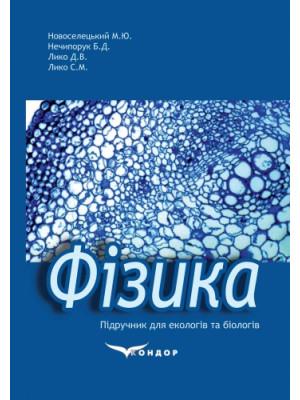 Фізика. Підручник для екологів та біологів