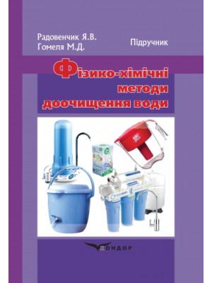 Фізико-хімічні методи доочищення води. Підручник.
