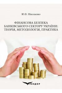 Фінансова безпека банківського сектору України: теорія, методологія, практика: Монографія
