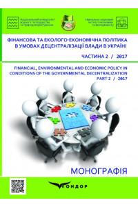 Фінансова та еколого-економічна політика в умовах децентралізації влади в Україні. Частина 2 : монографія