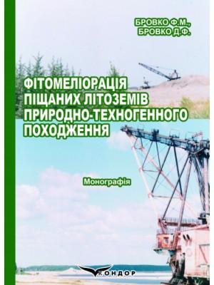 Фітомеліорація піщаних літоземів природно-техногенного походження: Монографія. Кольор.