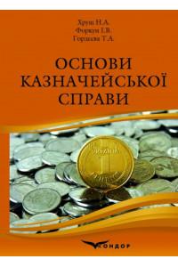 Основи казначейської справи. Навчальний посібник/ 4-те видання, виправлене та доповнене.