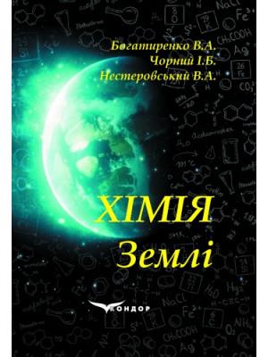 Хімія Землі: Навчальний посібник
