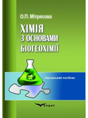 Хімія з основами біогеохімії: навчальний посібник