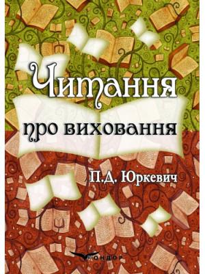 Читання про виховання / П. Д. Юркевич