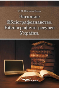 Загальне бібліографознавство. Бібліографічні ресурси України. Навчальний посібник.