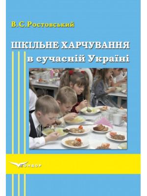 Шкільне харчування в сучасній Україні: підручник