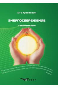 Энергосбережение. Учебное пособие. Издание 2-е, испр. и доп.