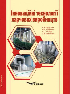 Інноваційні технології харчових виробництв: монографія
