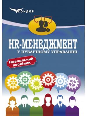 HR-менеджмент у публічному управлінні: навч. посібн.