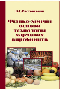 Фізико-хімічні основи технологій харчових виробництв: підручник.
