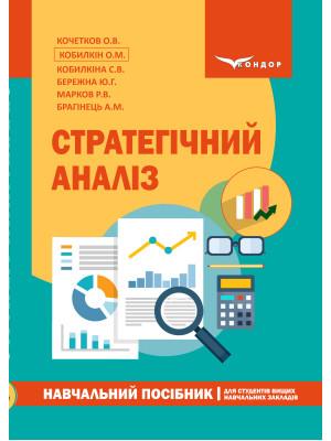 Стратегічний аналіз : навчальний посібник