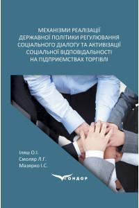 Механізми реалізації державної політики регулювання соціального діалогу та активізації соціальної відповідальності на підприємствах торгівлі: монографія