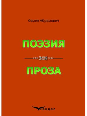 Поэзия. Проза. / Абрамович С. Д.