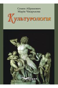 Культурологія : підручник / Семен Абрамович, Марія Чікарькова