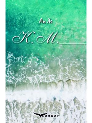 К. М.: сборник стихов / Ан Хе