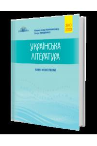 ЗНО 2020 Українська література. Міні-конспекти / Авраменко О.