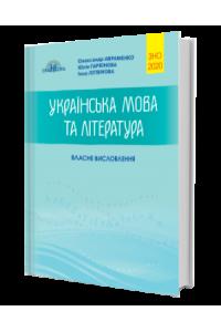 ЗНО 2020 Українська мова та література. Власне висловлення / Авраменко О.