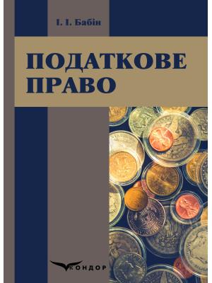 Податкове право: навчальний посібник / Бабін І.І.