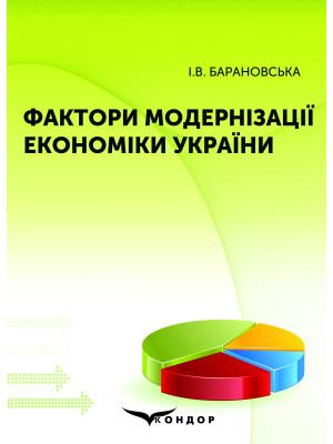 Фактори модернізації економіки України : монографія. Барановська І.В.