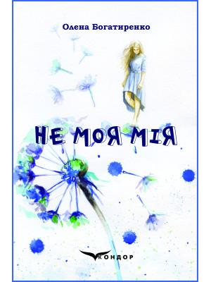 Не моя Мія : роман. Богатиренко Олена