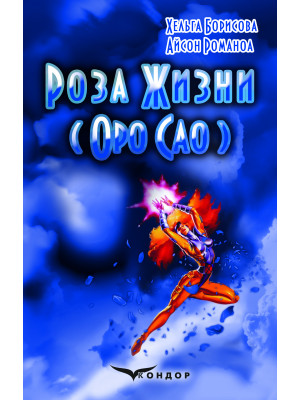 Роза Жизни (Оро Сао) : Космологическая романтически-эротическая повесть / Хельга Борисова, Айсон Романоа