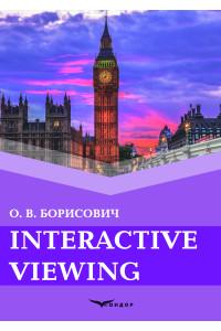 Interactive viewing : посібник / Борисович О.В.