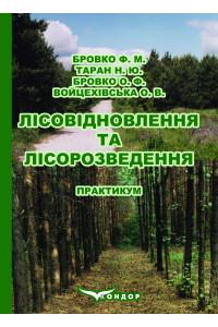 Лісовідновлення та лісорозведення: навчальний посібник / Бровко М.Ф., Таран Н.Ю., Бровко О.Ф., Войцехівська О.В.